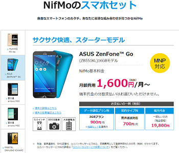 NifMoのスマホセット