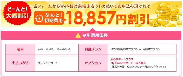 Broad wimax の公式キャンペーン