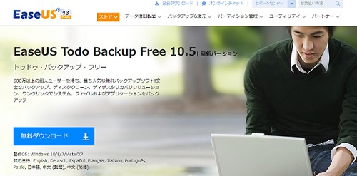 EaseUS Todo Backup Free 最新バージョン公式ページ