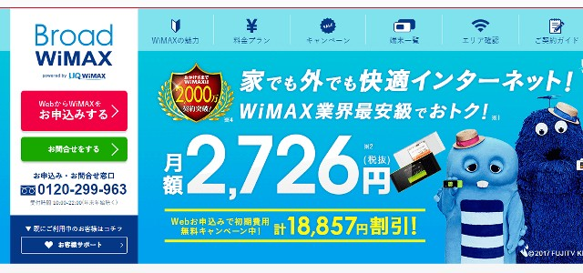 Broad WiMAX申し込みページ