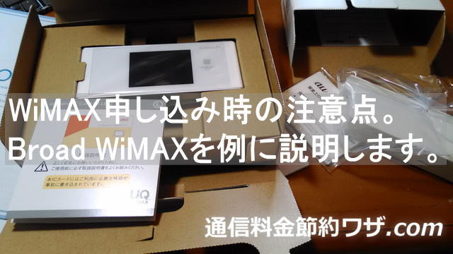 WiMAX申し込み時の注意点。Broad WiMAXを例に説明します。