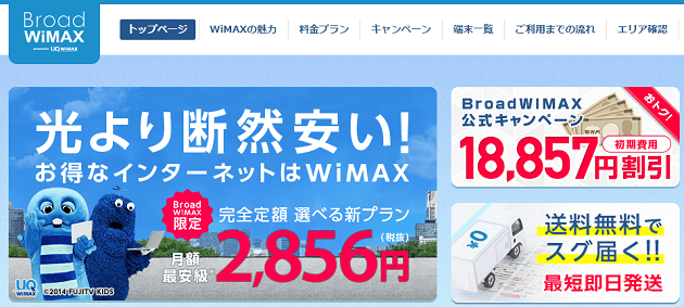 Broad WiMAXがなぜいいのかの結論