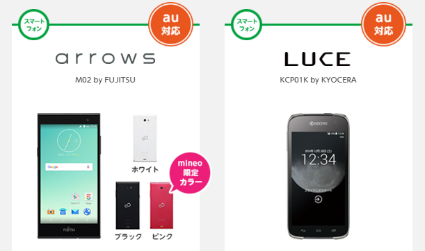 「arrows M02」「LUCE KCP01K」