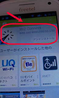 Wi2 Connectのインストール
