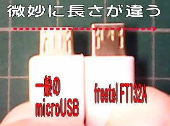 freetel FT132AのmicroUSBと一般のmicroUSB